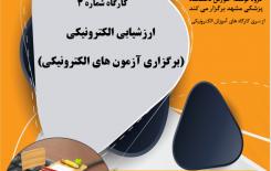 برگزاری کارگاه آموزش طراحی آزمون الکترونیکی