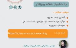 کارگاه آمادگی برای ترم جدید - ویژه دانشجویان دانشکده پیراپزشکی
