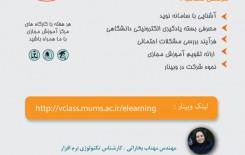 کارگاه جامع آموزش مجازی