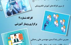 برگزاری کارگاه آموزش وبینار