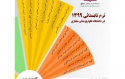 فراخوان برنامه ترم تابستانی مجازی 1399 دانشگاه علوم پزشکی مجازی